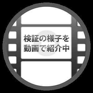 動画で紹介中2.png