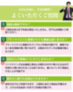 menu_5_shitsumon.jpg