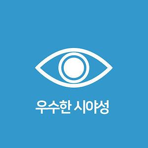 제품특성_우수한시야성.jpg