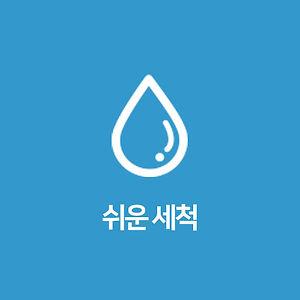 제품특성_쉬운세척.jpg