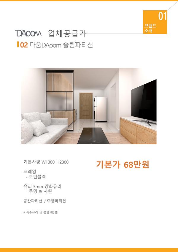 다움_업체특판홍보2.png
