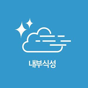 제품특성_내부식성.jpg