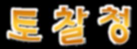 【토찰청】_메이저토토사이트_안전놀이터_메이저놀이터_카지노사이트_바카라사이트_토찰청.jpg
