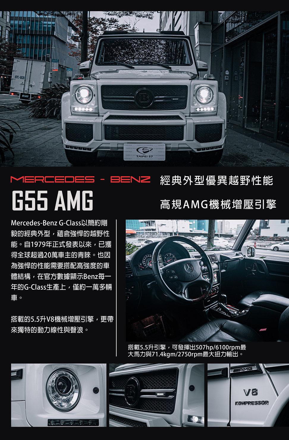 網頁公版G55.jpg