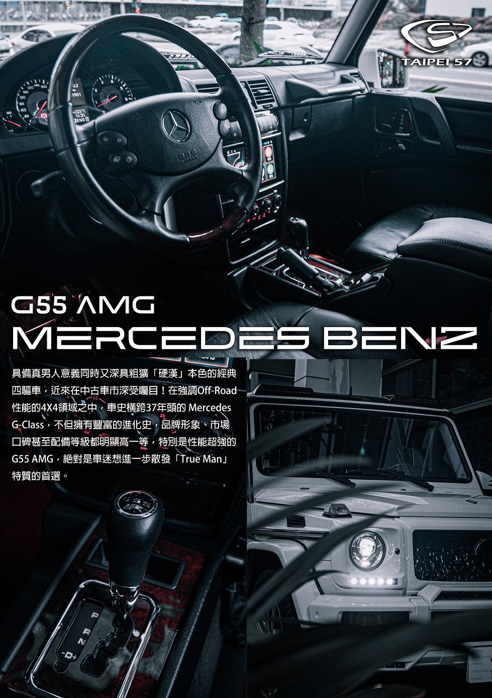 新工版g55.jpg
