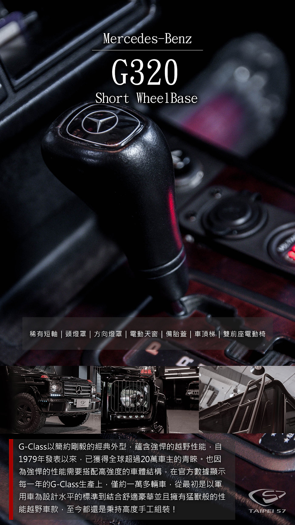 Mercedes-Benz G320 SWB|Taipei57
