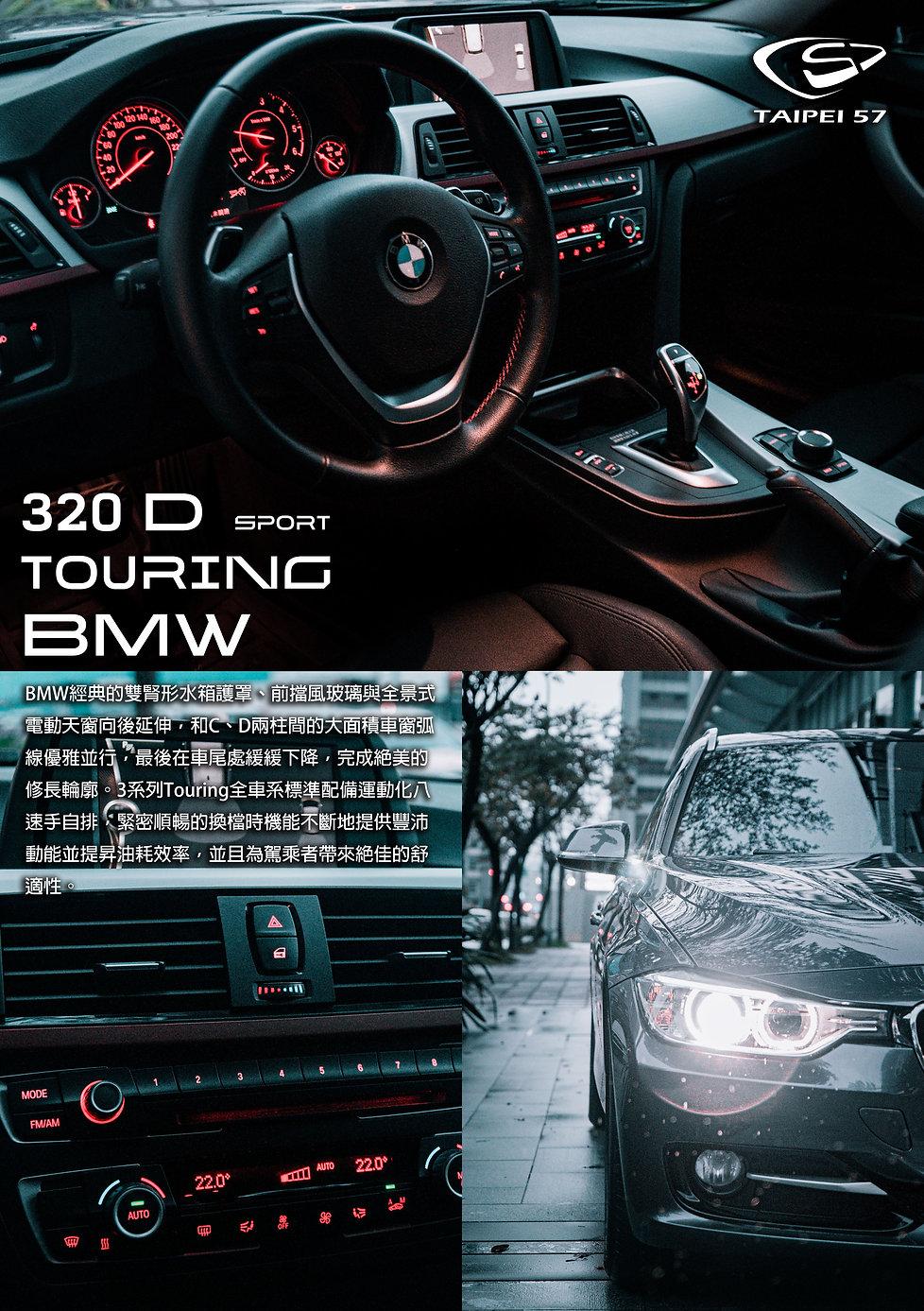 320d touring新工版.jpg