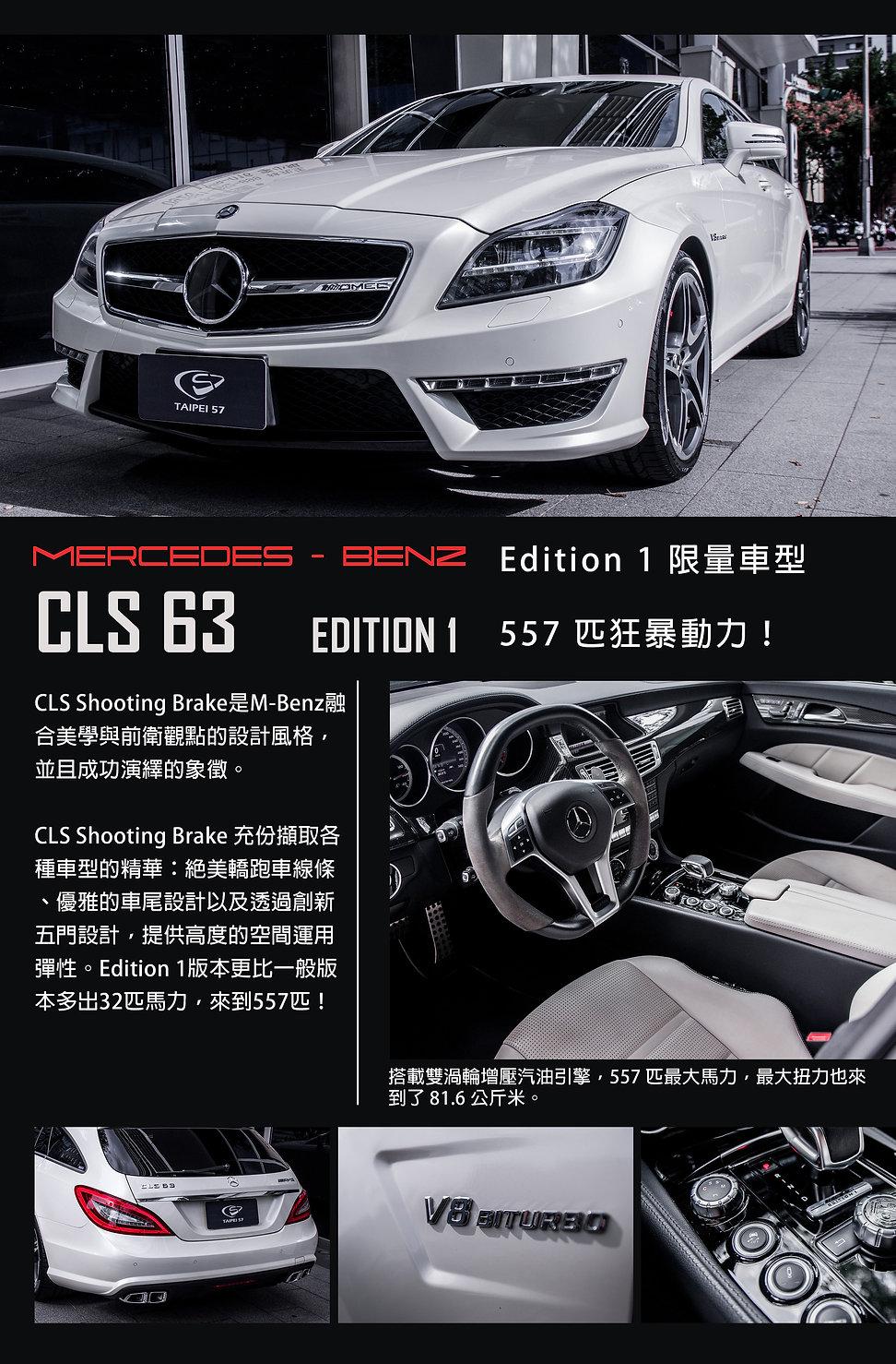 網頁公版CLS63.jpg