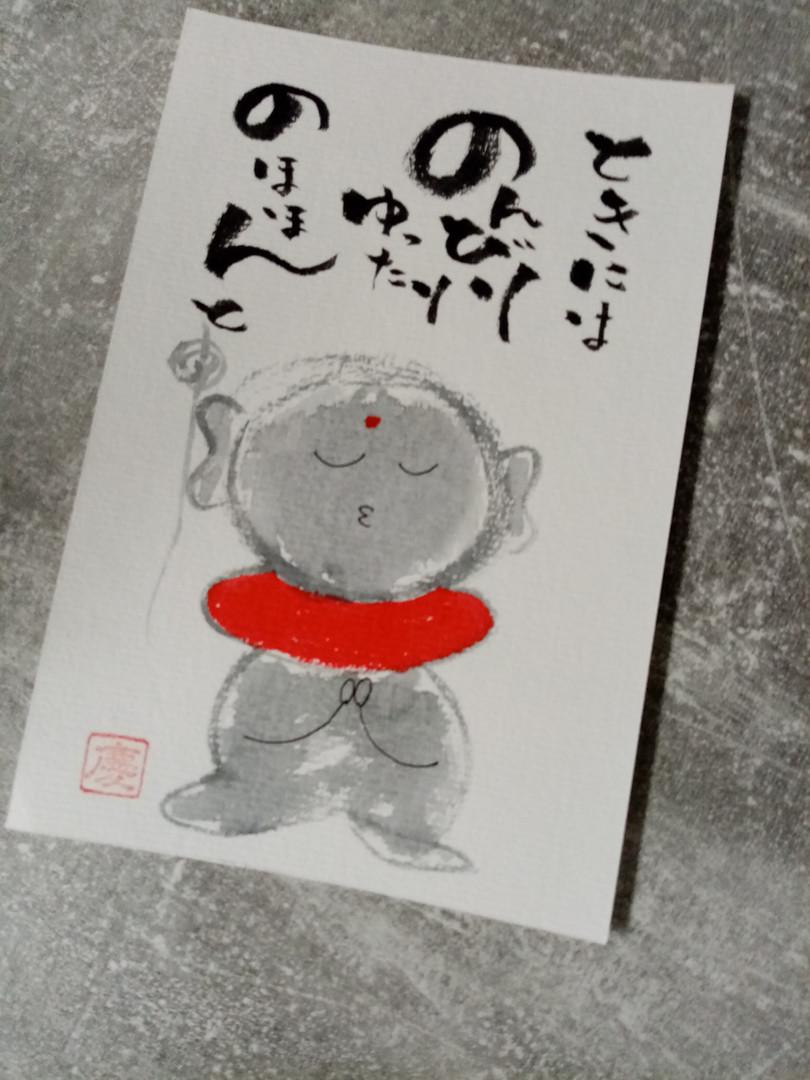 Calligraphie Japonaise Keiko Onsihi