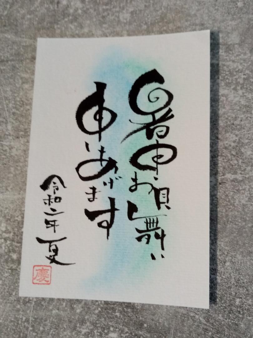 Calligraphie japonaise Keiko Onishi