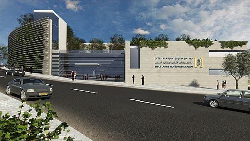 2מוזיאון ארצות המקרא , ירושלים