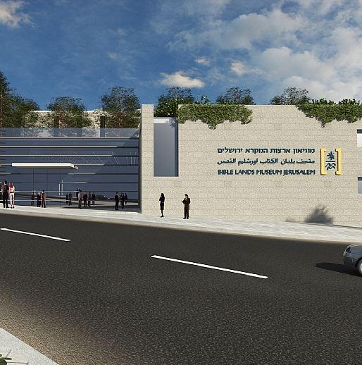 מוזיאון ארצות המקרא , ירושלים