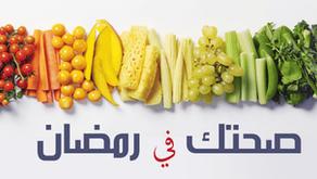 Ramadan : 6 conseils pour jeûner sans danger pour la santé
