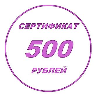 Подарочный сертификат на 500 рублей.