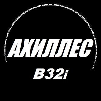 B32iM1 полная лицензия + VIP Пакет»