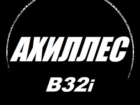 Обновление B32i Ахиллес