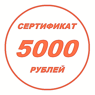 Подарочный сертификат на 5000 рублей.