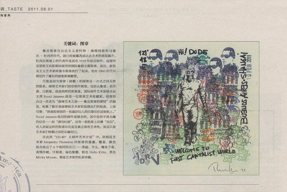 Taste News  (Shangay, 2011)