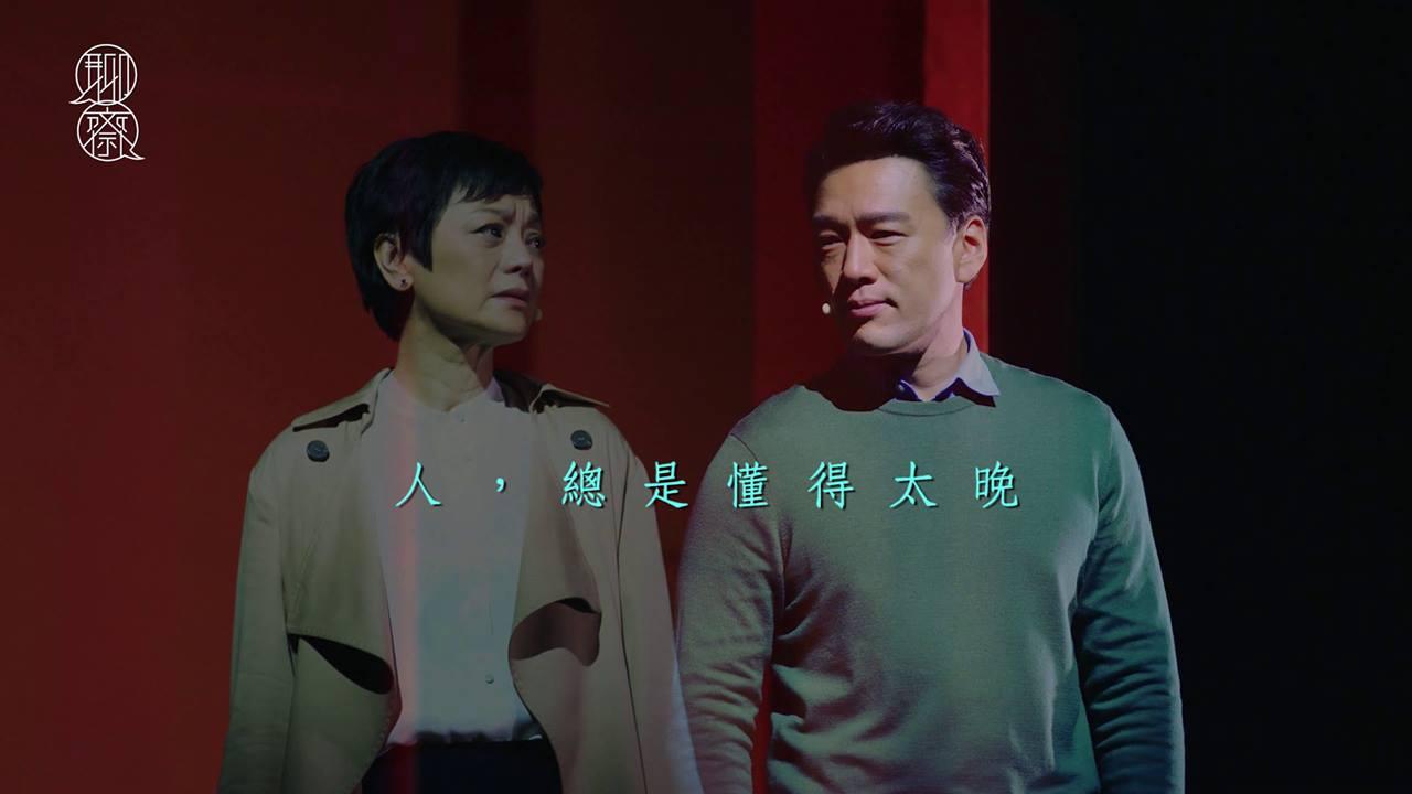 《聊齋》6 月 香港載譽重演