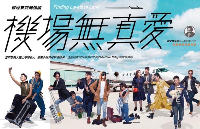 《機場無真愛》11月18日開售!
