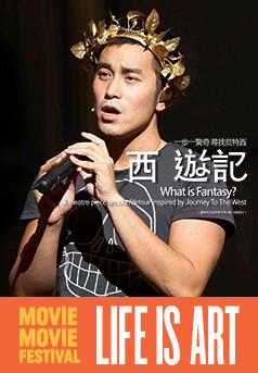 2016香港 Life is Art 盛夏藝術祭