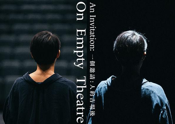 On Empty Theatre_LeMondeLivre_平成-01.jpg