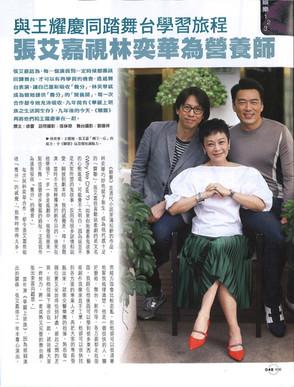 張艾嘉視林奕華為營養師 與王耀慶同踏舞台學習旅程
