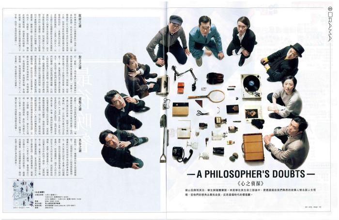 A Philosopher's Doubts