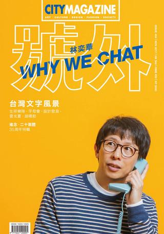 林奕華 Why We Chat