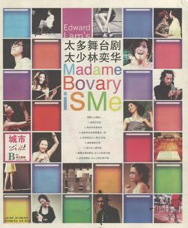 太多舞台劇 太少林奕華 Madame Bovary Is Me