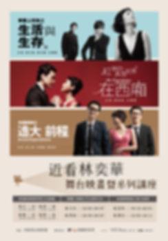 近看林奕華_poster_0510.jpg
