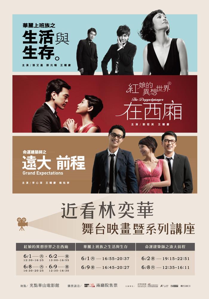 《近看林奕華-非常林奕華舞台映畫》首次在台放映