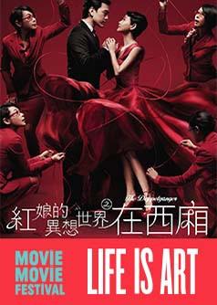 2018 香港 Life is Art 盛夏藝術祭