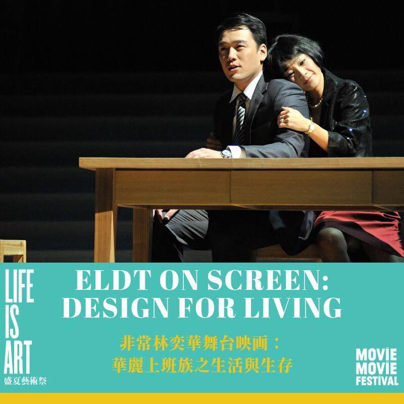 2019 香港 Life is Art 盛夏藝術祭