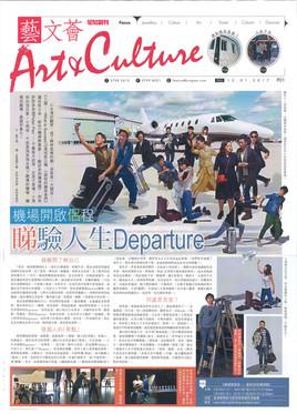 機場開啟「侶」程 睇驗人生Departure