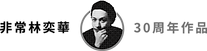 ELDT30MT_logo1.png