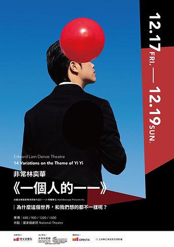 yiyitaipei poster.JPG