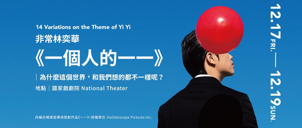 14VYIYI Cover banner_ELDT fb page 5_工作區域 1.jpg