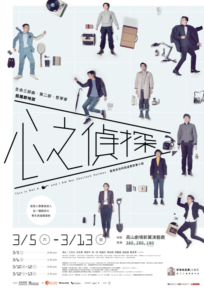 《心之偵探》3月.高山劇場新翼演藝廳