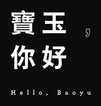 HelloBaoyu logo.png