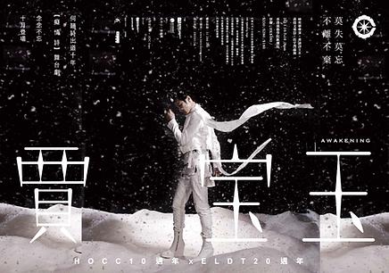 Awakening poster 2011 HK.png