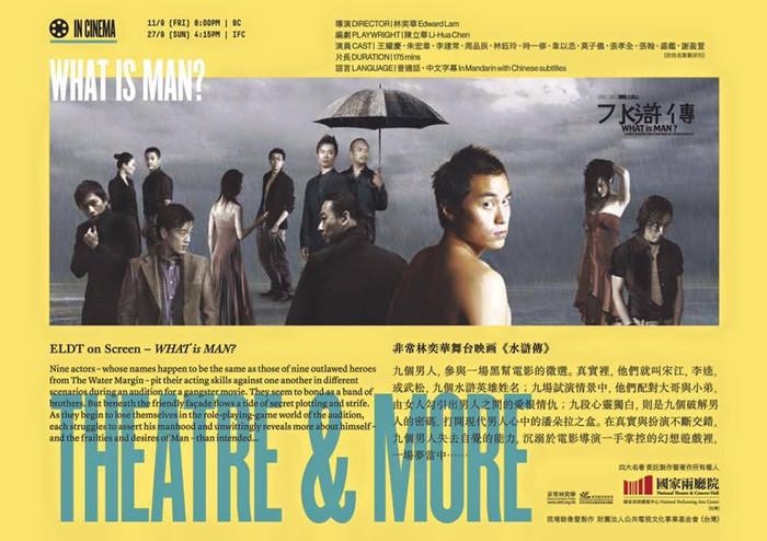 非常林奕華舞台映画《水滸傳》