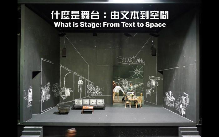 什麼是舞台:由文本到空間