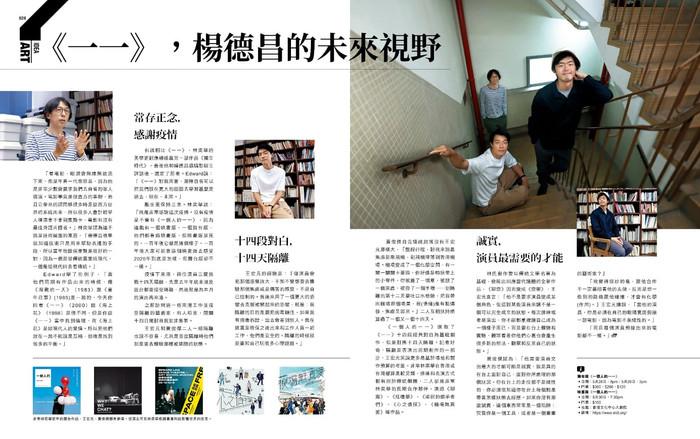 U magazine_《一一》,楊德昌的未來視野