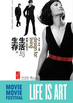 2019香港 Life is Art 盛夏藝術祭