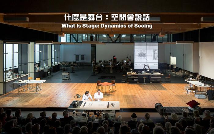 [西九文化區 x 非常林奕華] 什麼是舞台:空間會說話