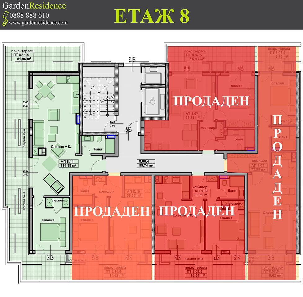 етаж 8.jpg