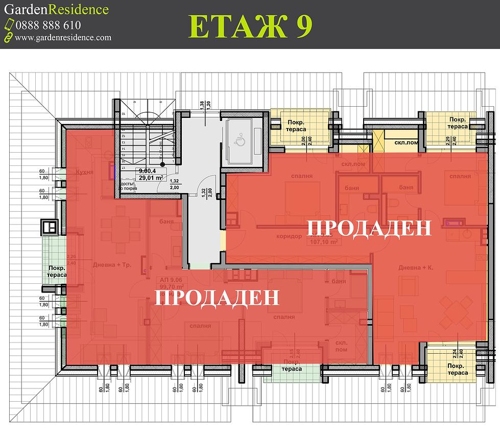 етаж 9 ЕТАП 2 ПРОДАДЕН.png