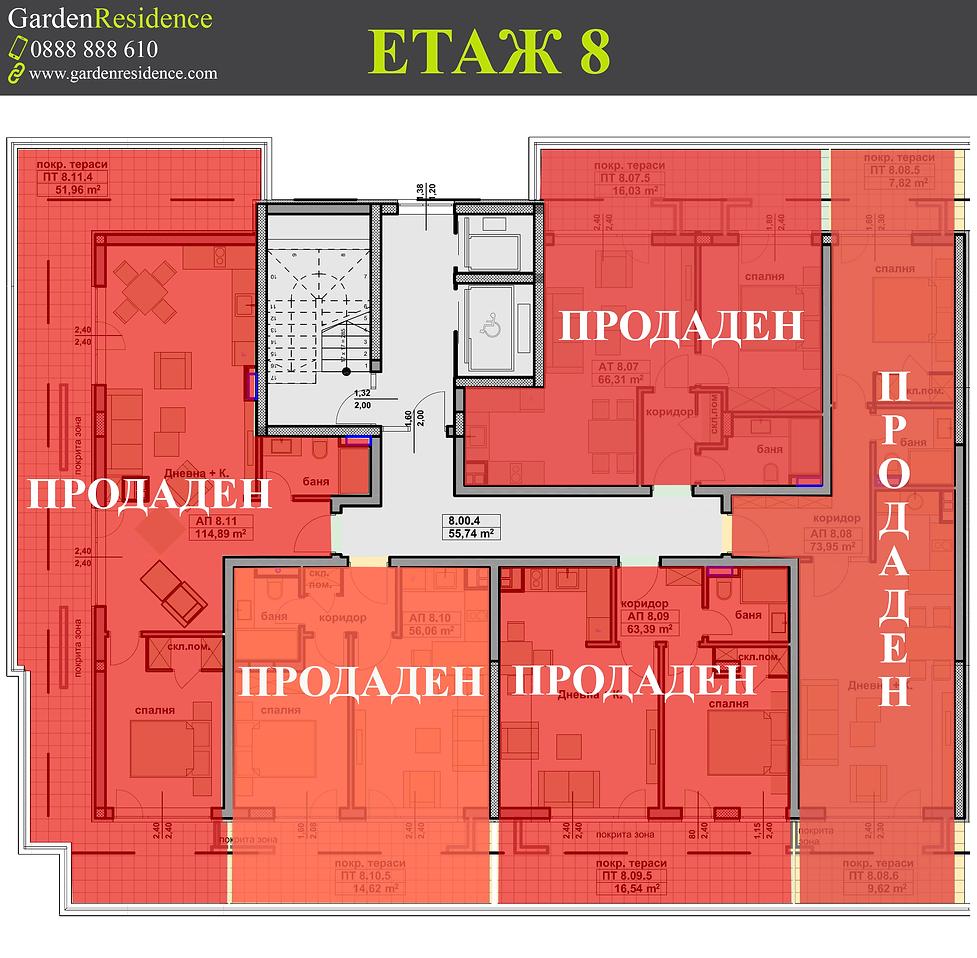 етаж 8 ПРОДАДЕН.png