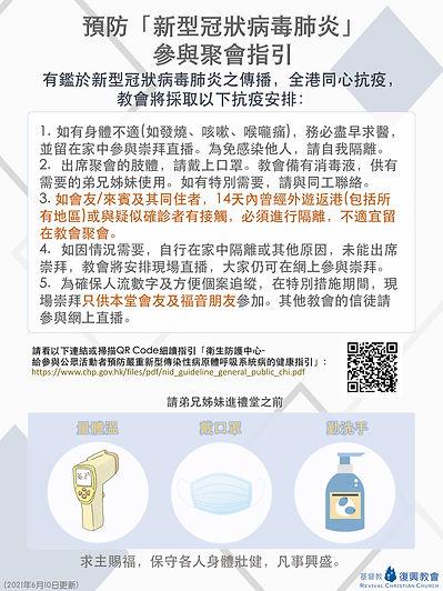 20210610_預防「新型冠狀病毒肺炎」參與聚會指引.jpg